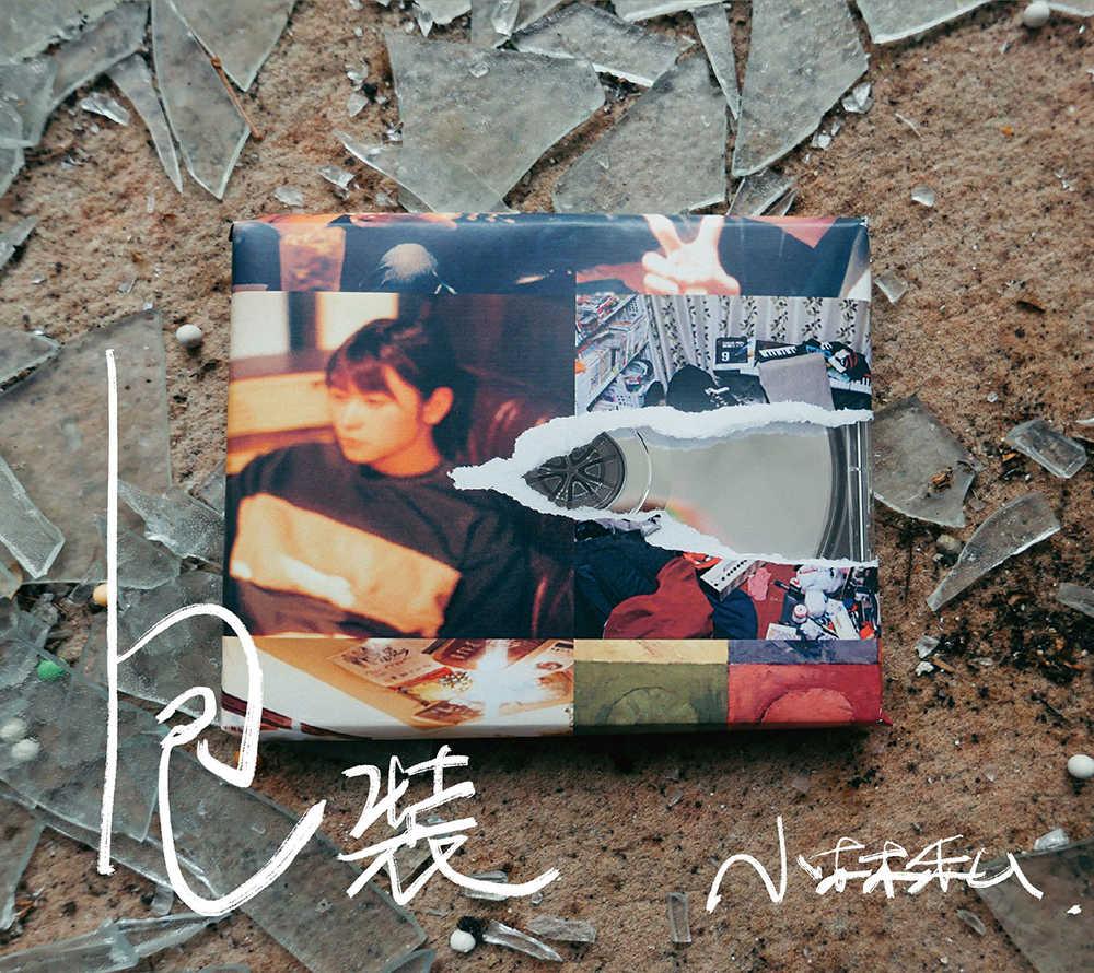 アルバム『包装』