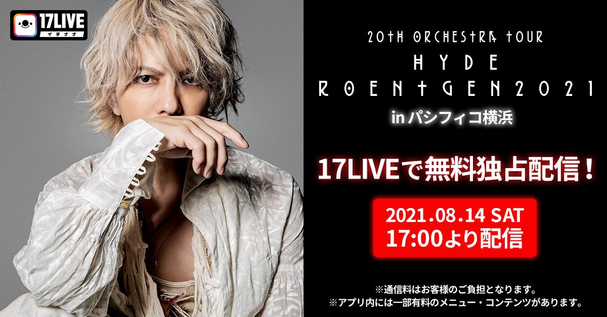 HYDE ソロ活動20周年を記念したオーケストラツアーの横浜公演をライブ配信決定!