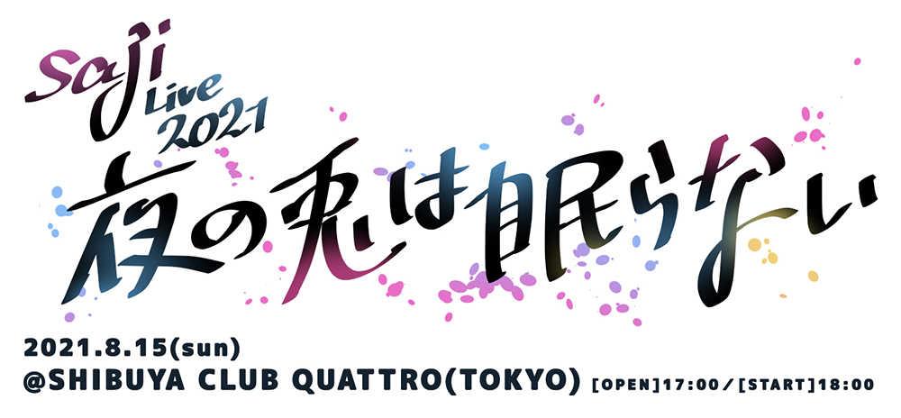 ワンマンライブ『saji Live 2021〜夜の兎は眠らない〜』