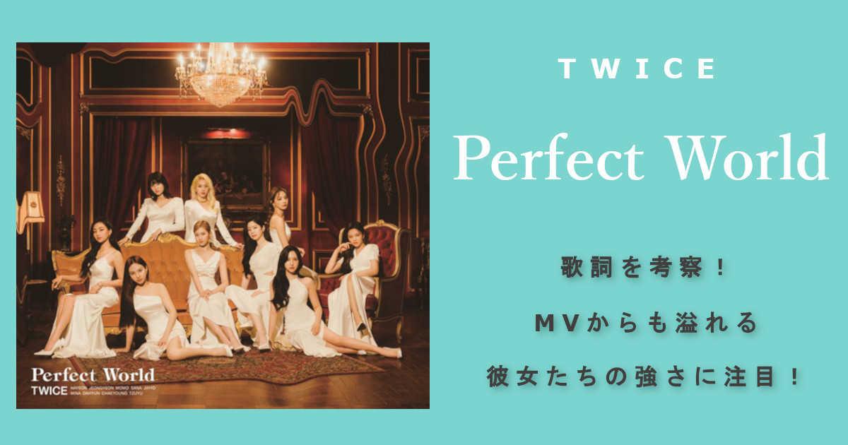TWICE「Perfect World」の歌詞を考察!MVからも溢れる彼女たちの強さに注目!