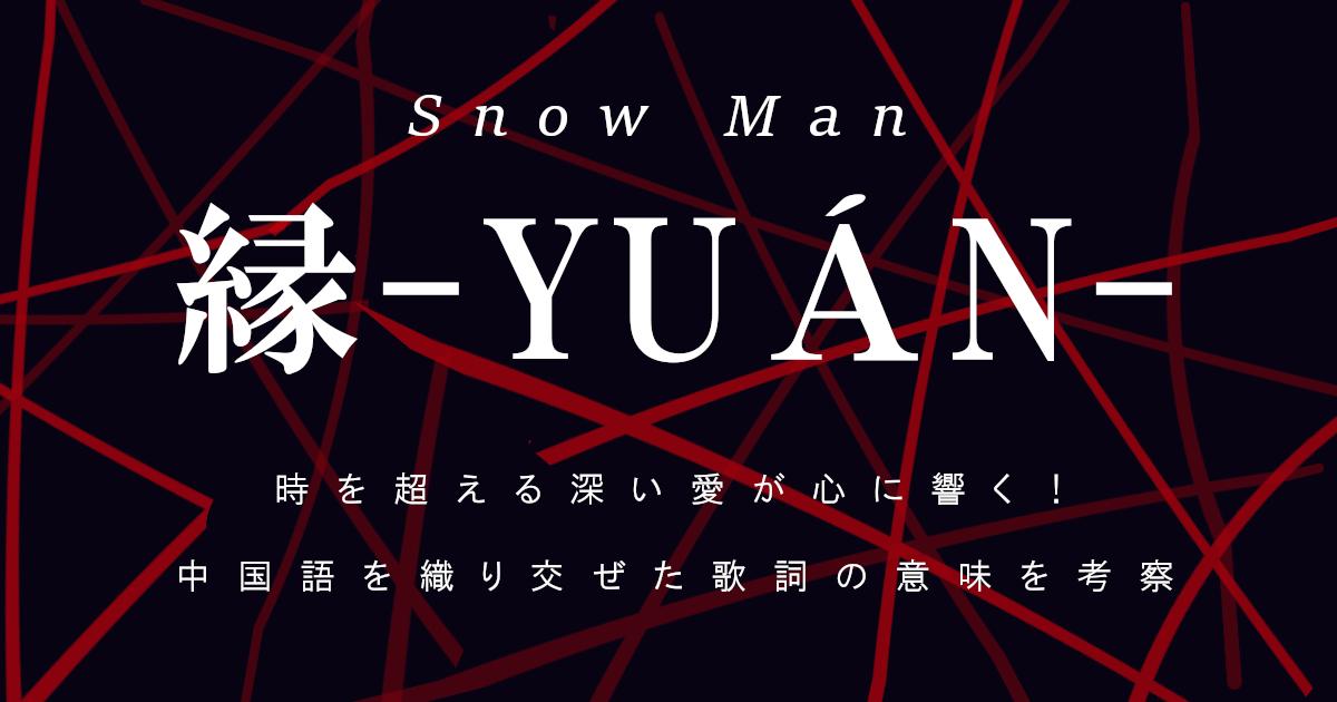 Snow Man「縁-YUÁN-」時を超える深い愛が心に響く!中国語を織り交ぜた歌詞の意味を考察