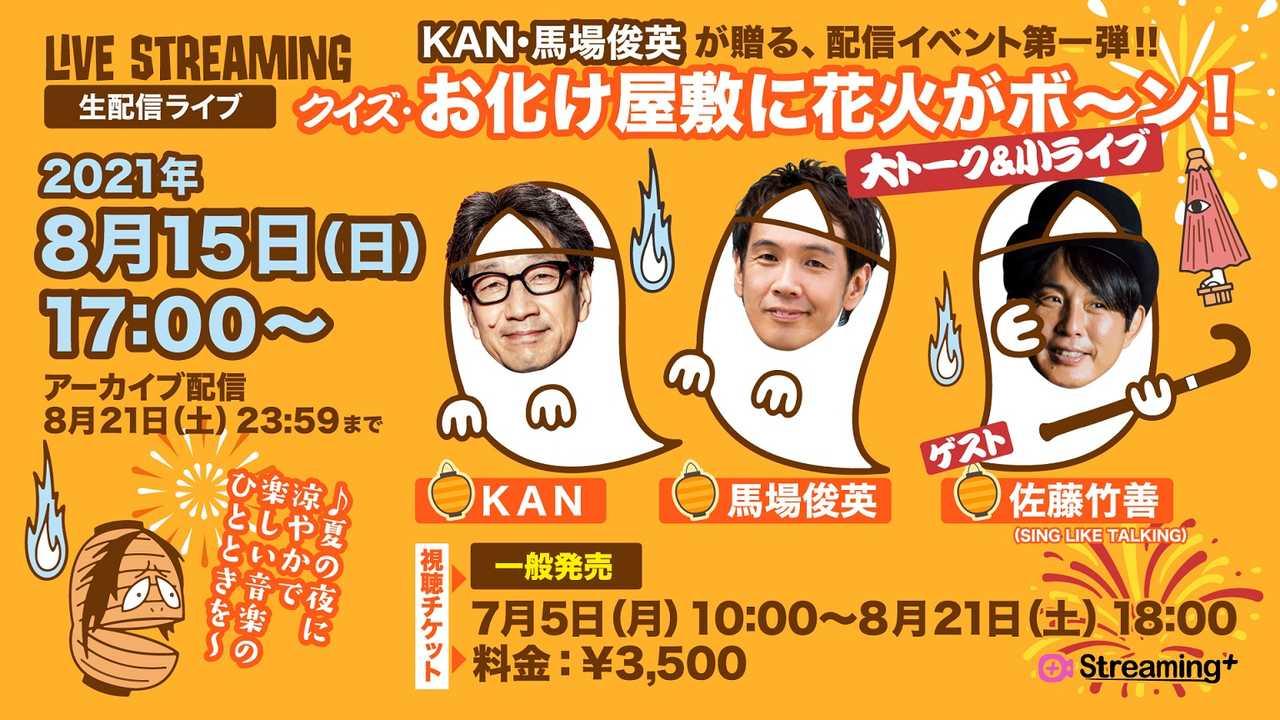 『クイズ・お化け屋敷に花火がボ〜ン! 大トーク&小ライブ』