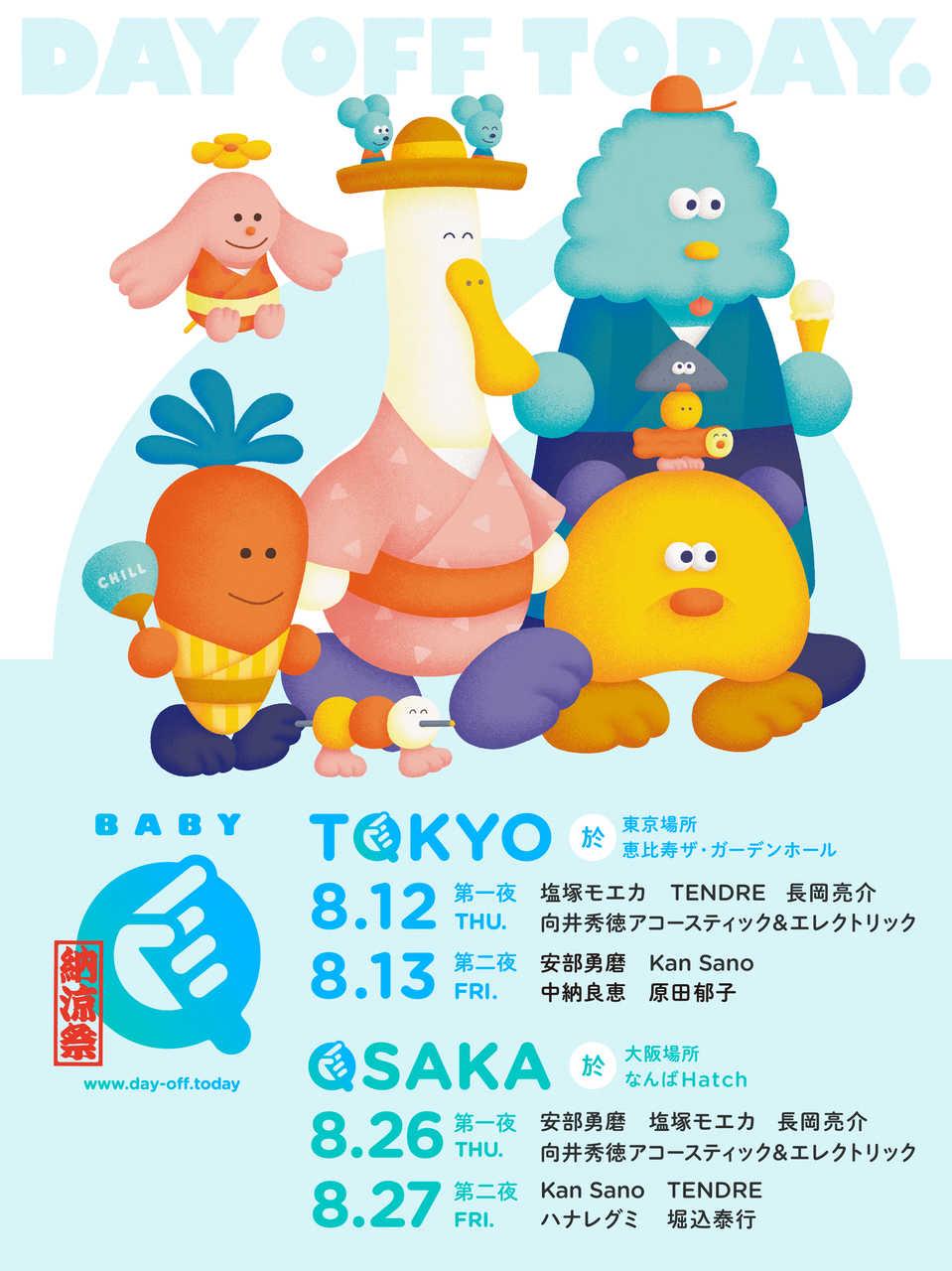『BABY Q 納涼祭』フライヤー