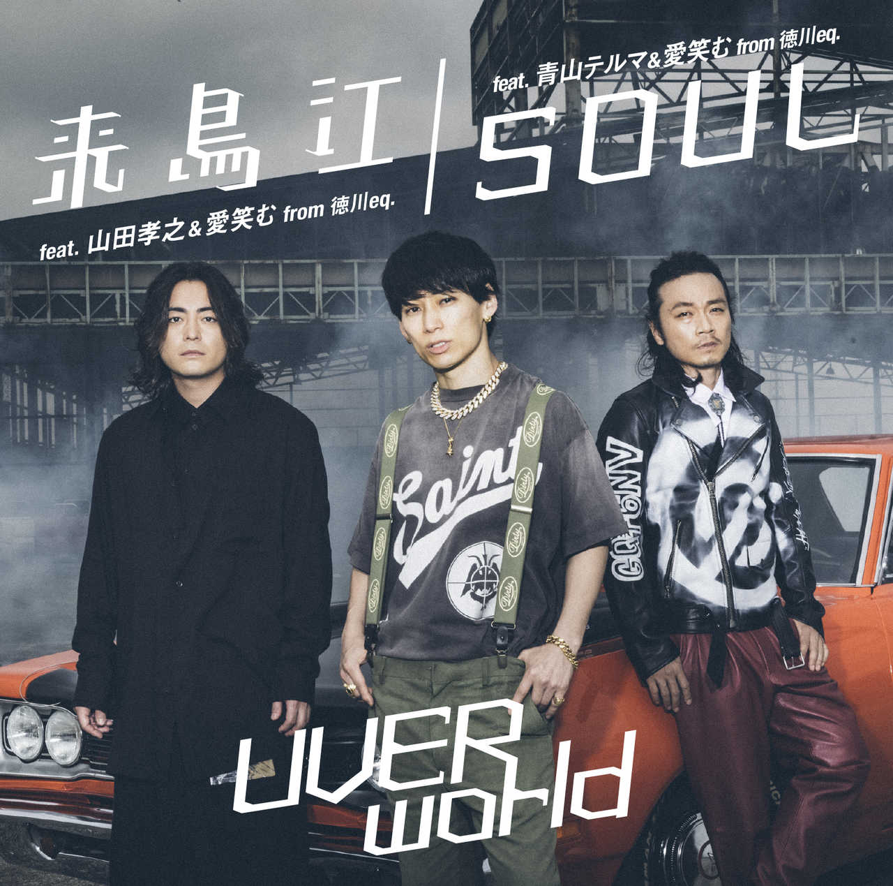 UVERworld 両A面コラボシングル『SOUL』のコラボは青山テルマとの異色タッグ! Mステ3時間半SPでは山田孝之と特別パフォーマンス!