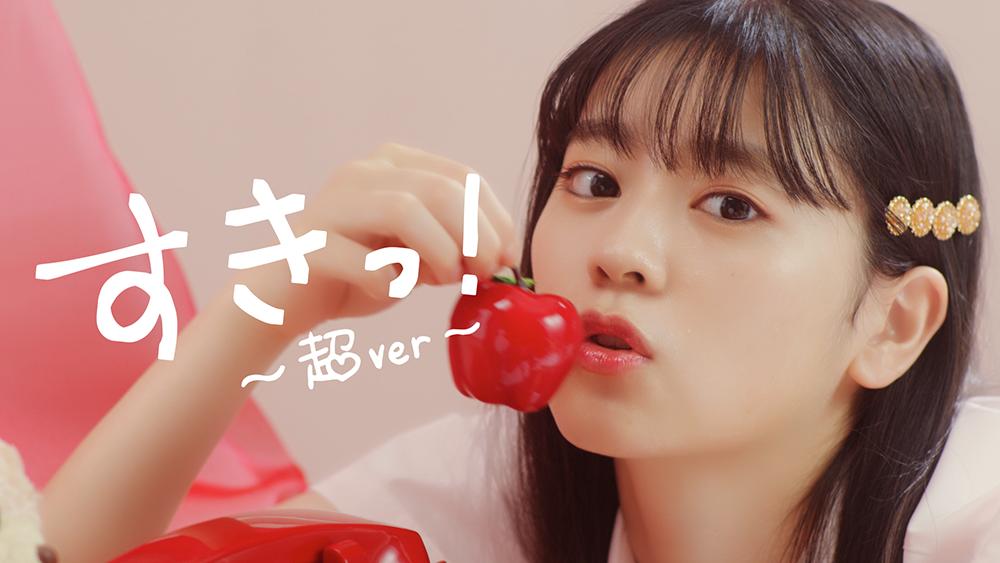 「すきっ!~超ver~」MV
