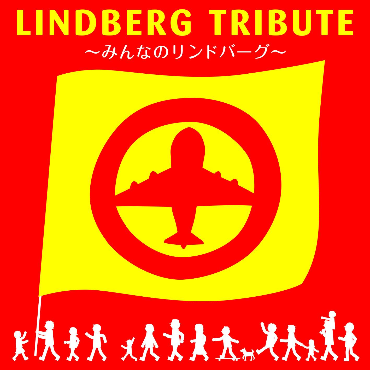 アルバム『LINDBERG TRIBUTE~みんなのリンドバーグ~』