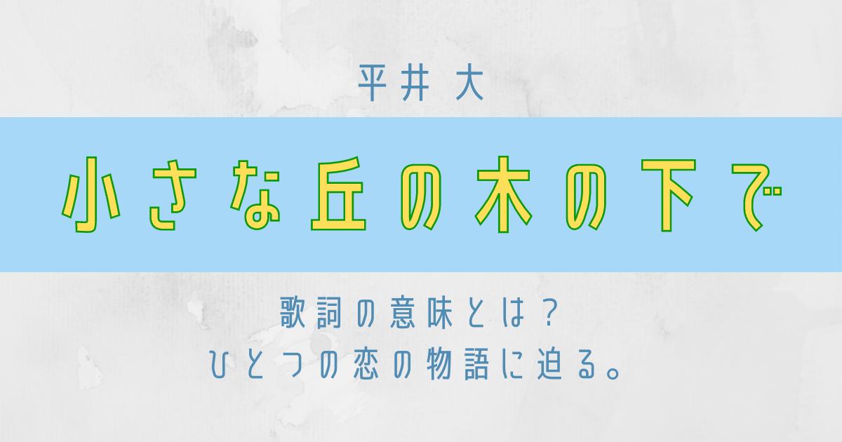 平井 大「小さな丘の木の下で」の歌詞の意味とは?ひとつの恋の物語に迫る。