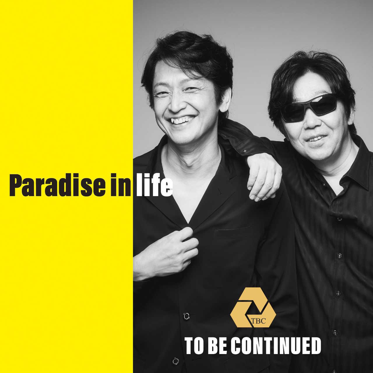 アルバム『Paradise in life』