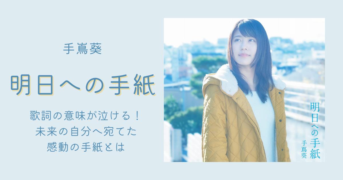 手嶌葵「明日への手紙」の歌詞の意味が泣ける!未来の自分へ宛てた感動の手紙とは