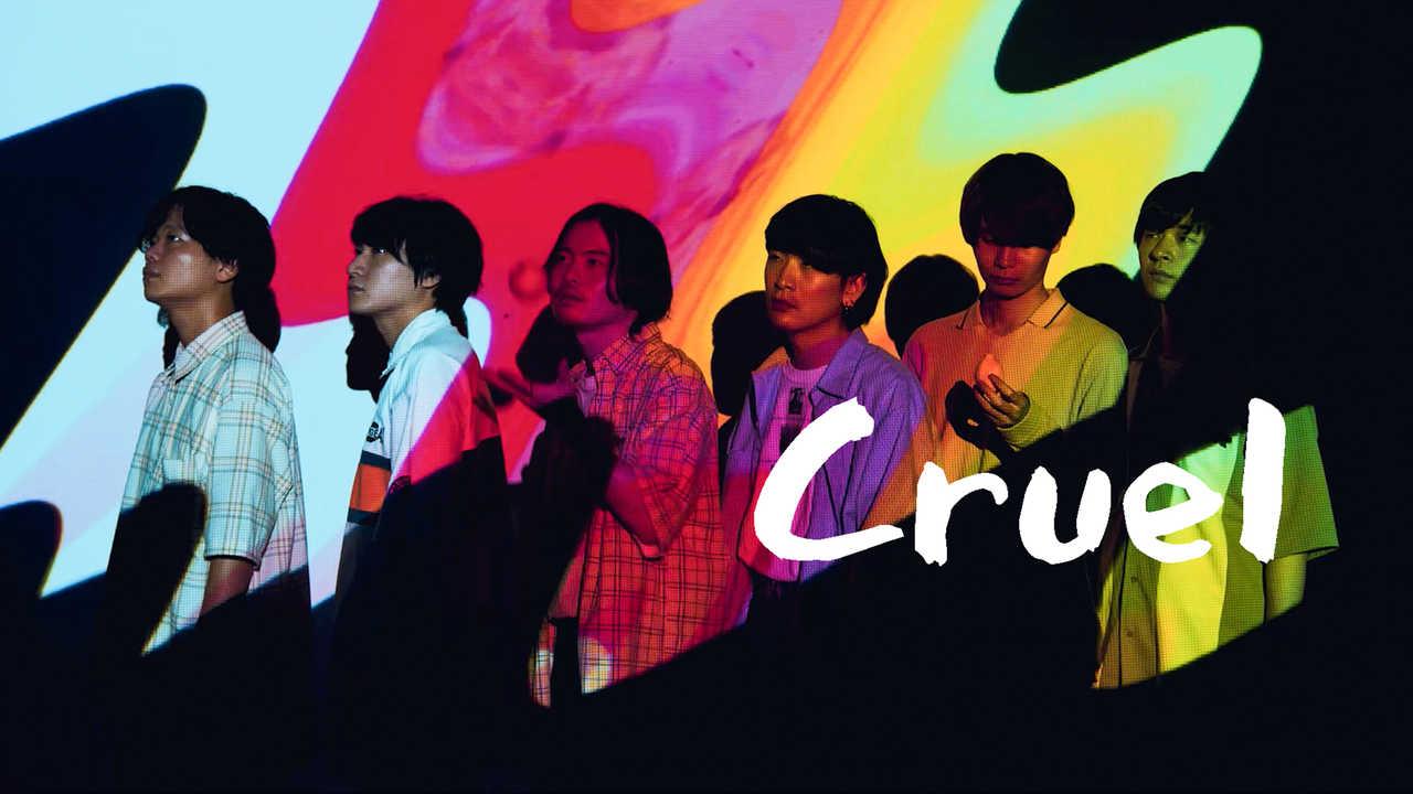 「Cruel」MV