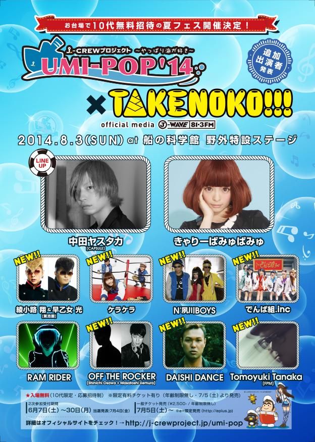 夏フェス「UMI POP'14×TAKENOKO!!!」フライヤー