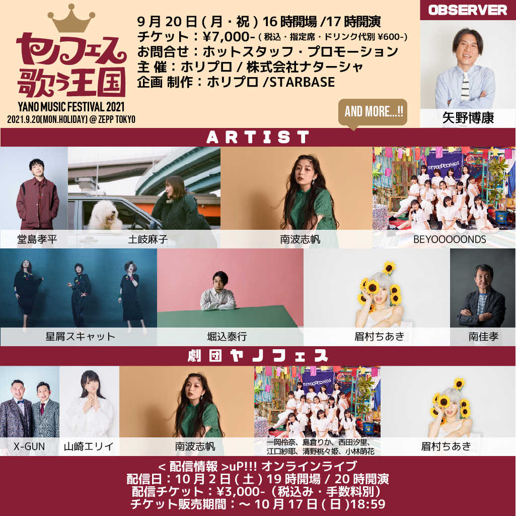『YANO MUSIC FESTIVAL 2021  ~ヤノフェス 歌う王国~』