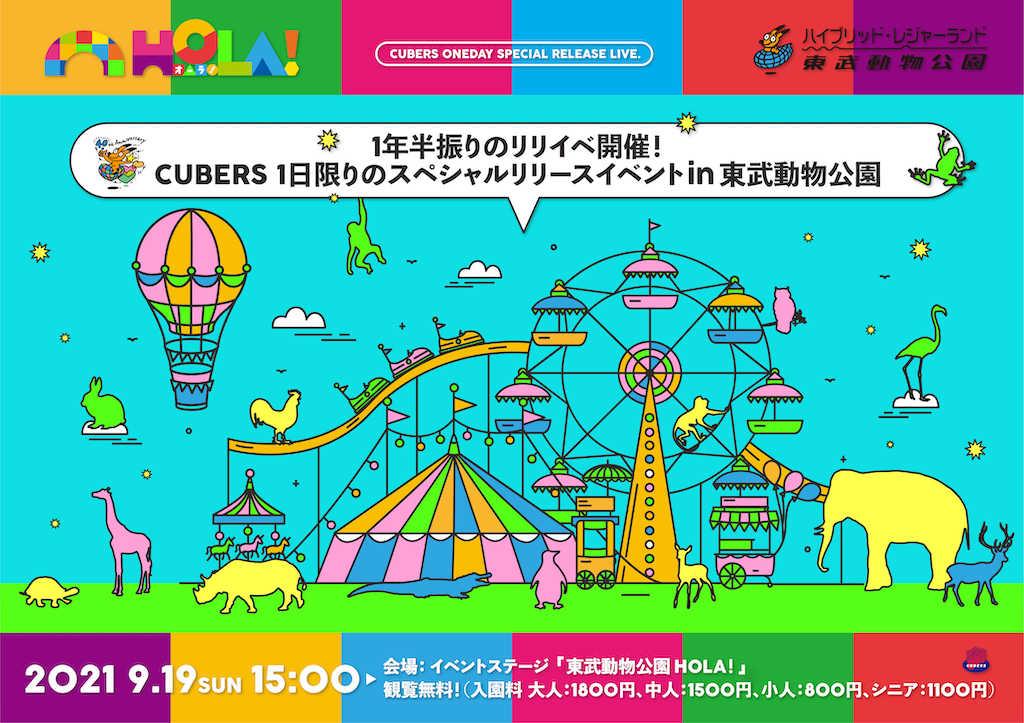 CUBERS、1年半振りのリリースイベント 「1日限りのスペシャルリリースイベントin東武動物公園」 開催決定!