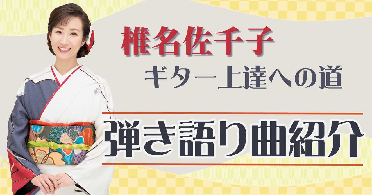 椎名佐千子 ギター上達への道 弾き語り曲紹介vol.1「真夜中のギター」