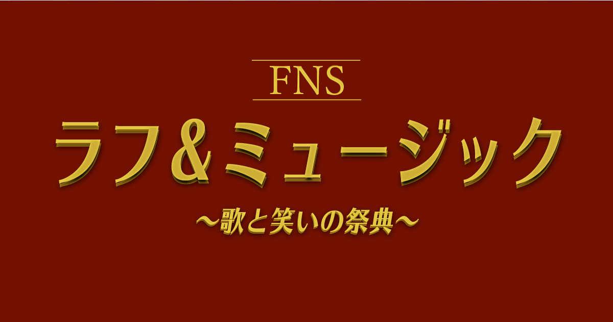 【FNSラフ&ミュージック】出演者やタイムテーブルは?気になる情報を公開!