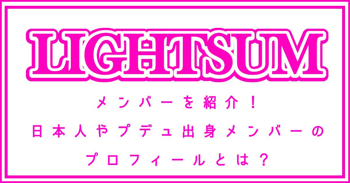 LIGHTSUM(ライトサム)メンバーを紹介!日本人やプデュ出身メンバーのプロフィールとは?