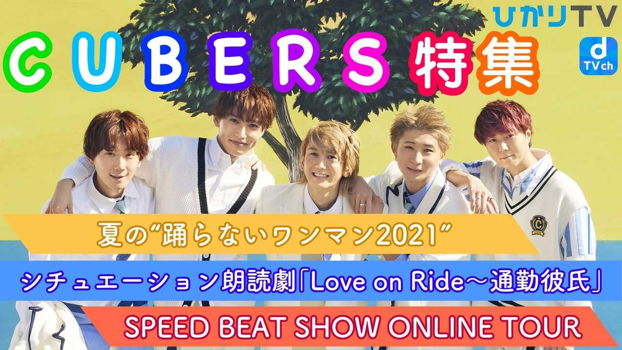 CUBERS特集!ひかりTV・ dTVチャンネルにて配信決定!