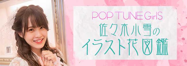 『POP TUNE GirlS 佐々木小雪のイラスト花図鑑』