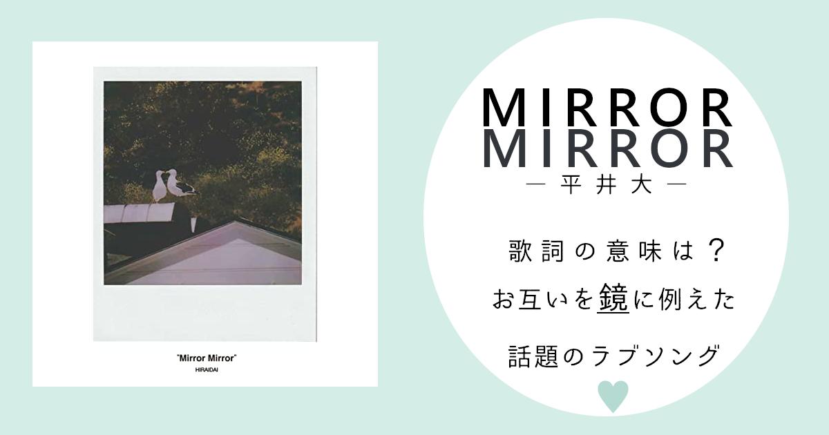 平井大「MIRROR MIRROR」の歌詞の意味は?お互いを鏡に例えた話題のラブソング