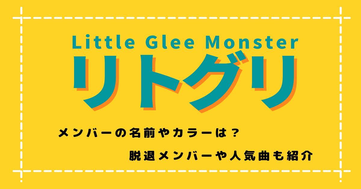 リトグリ(Little Glee Monster)メンバーの名前やカラーは?脱退メンバーや人気曲も紹介