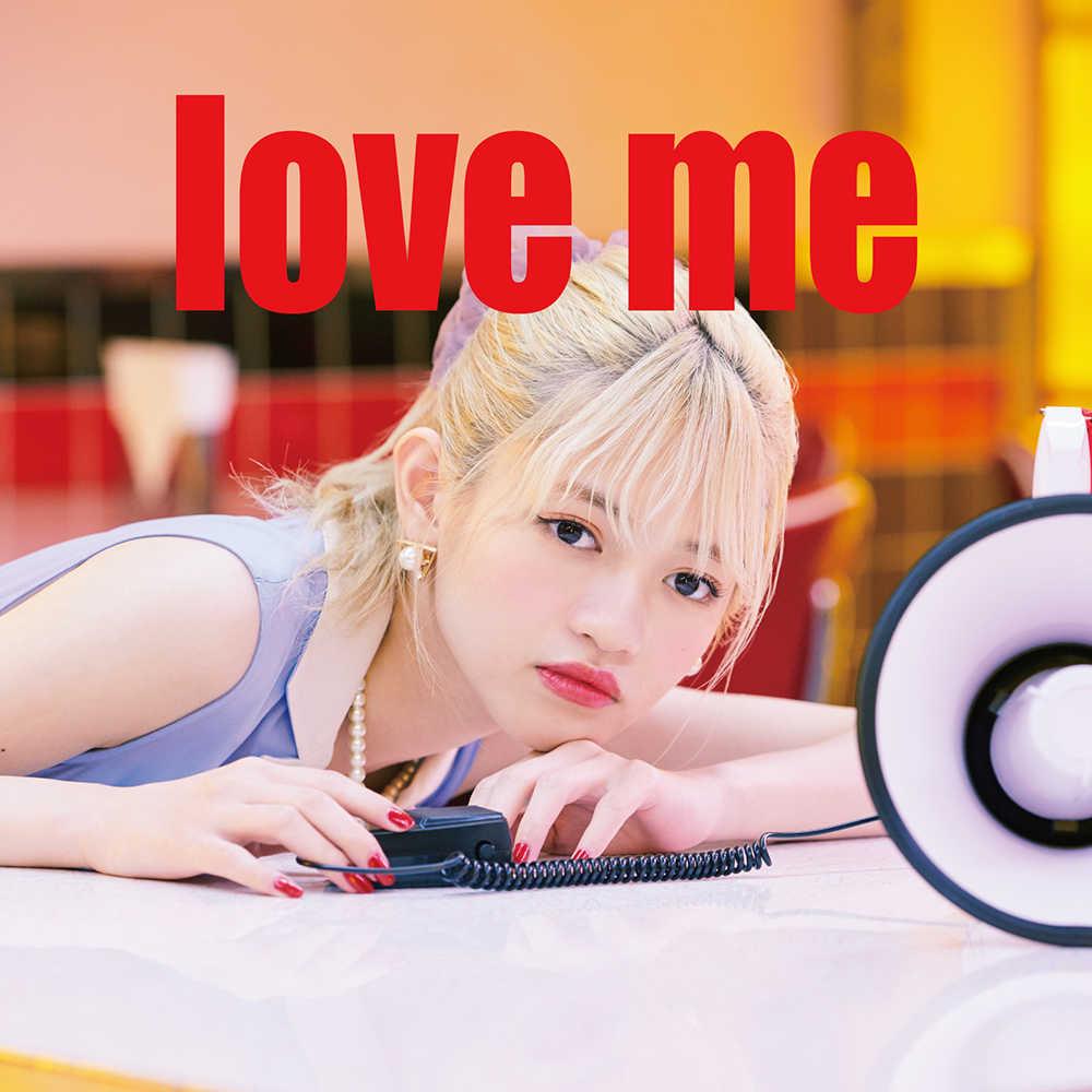 配信シングル「愛して欲しいの」