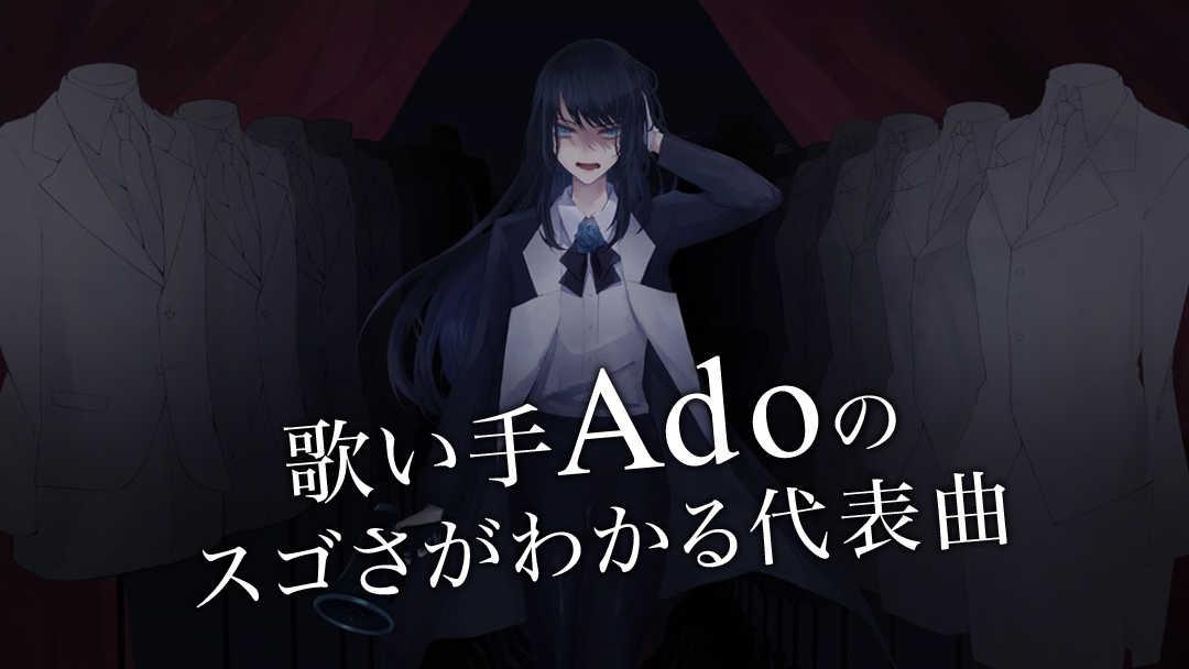 【auスマートパスプレミアム】 Ado解説特集