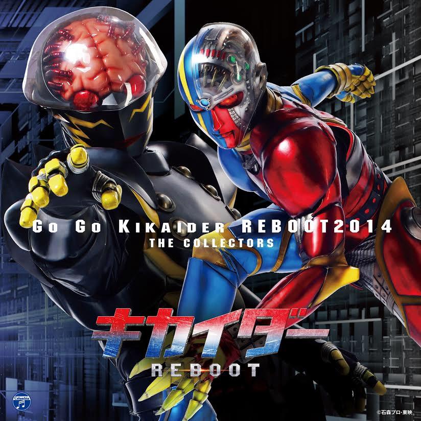ザ・コレクターズ、「キカイダー Reboot」主題歌カバーが7月9日より全世界配信決定! Okmusic