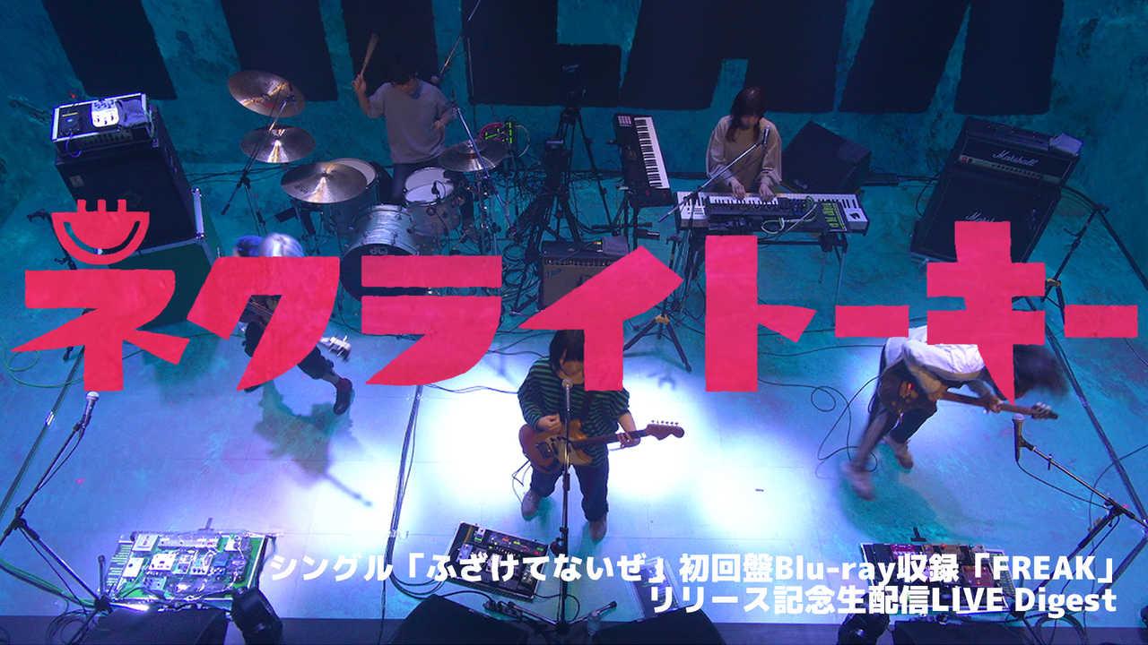 アルバム『FREAK』リリース記念 生配信LIVE ダイジェスト映像