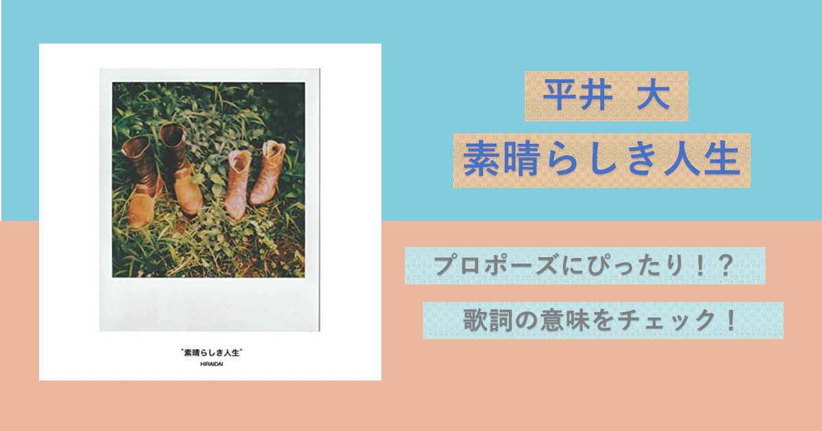 平井 大「素晴らしき人生」はプロポーズにぴったり!?歌詞の意味をチェック!