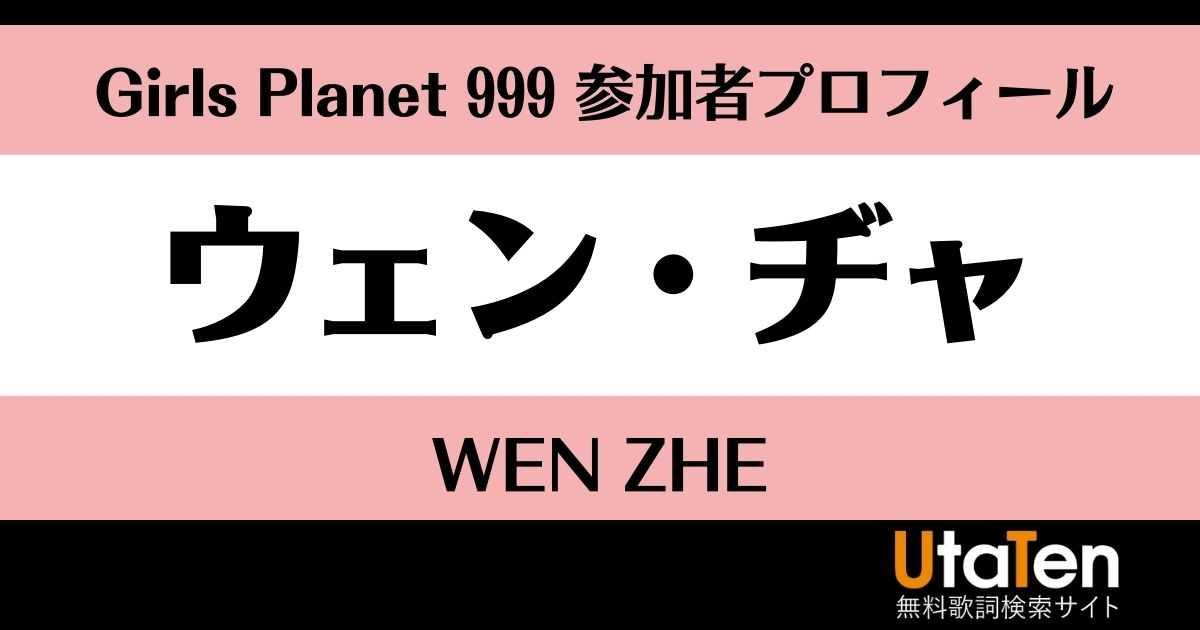 【ガルプラ】ウェン・ヂャのプロフィールを紹介