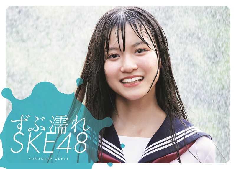 『ずぶ濡れSKE48』通常版表紙