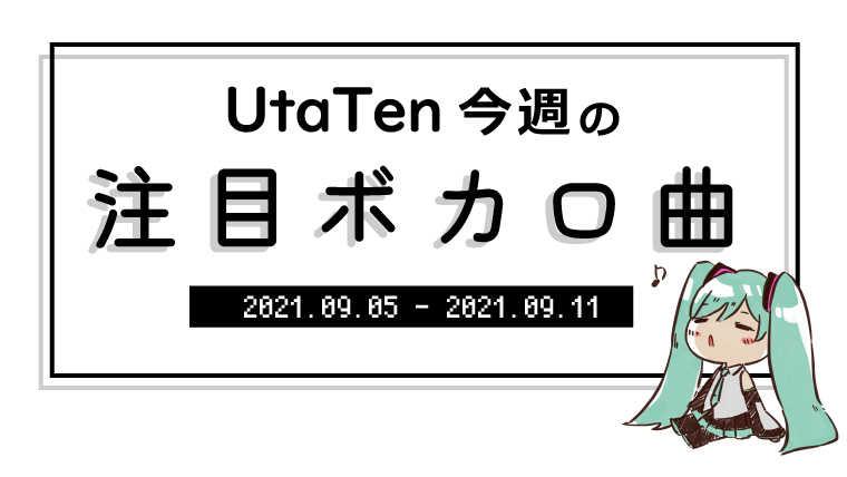 【UtaTen今週の注目ボカロ曲】重低音のサウンドと可不の歌声のギャップがたまらないr-906『アイソトープ』