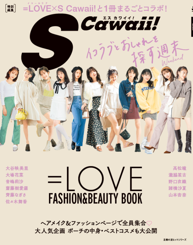 『S Cawaii!特別編集 =LOVE FASHION&BEAUTY BOOK』