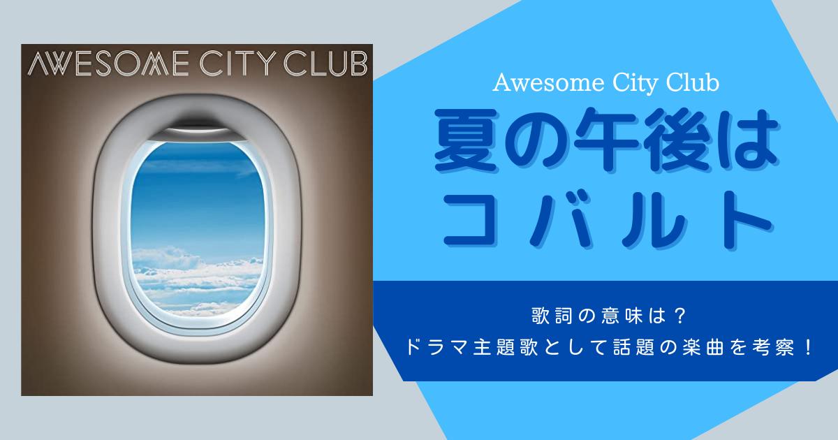 Awesome City Club「夏の午後はコバルト」歌詞の意味は?ドラマ主題歌として話題の楽曲を考察!
