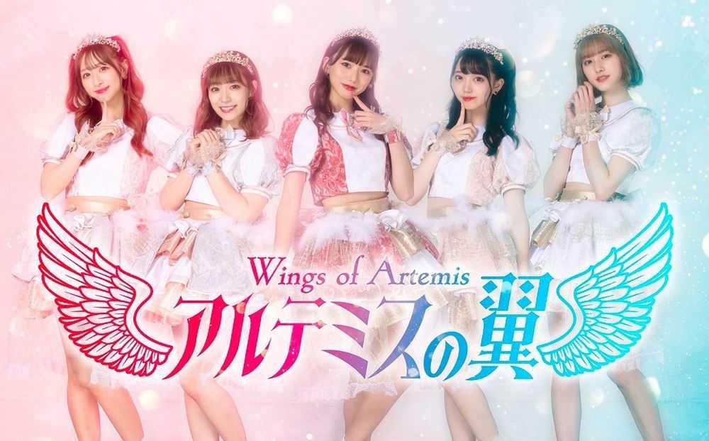 アルテミスの翼