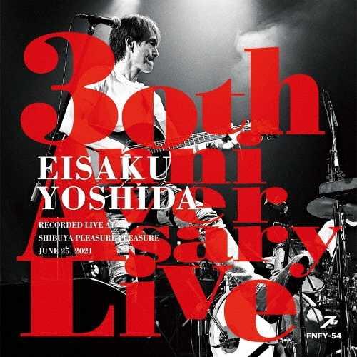 【おすすめCD】吉田栄作/30th Anniversary Live (ラッツパック・レコード)