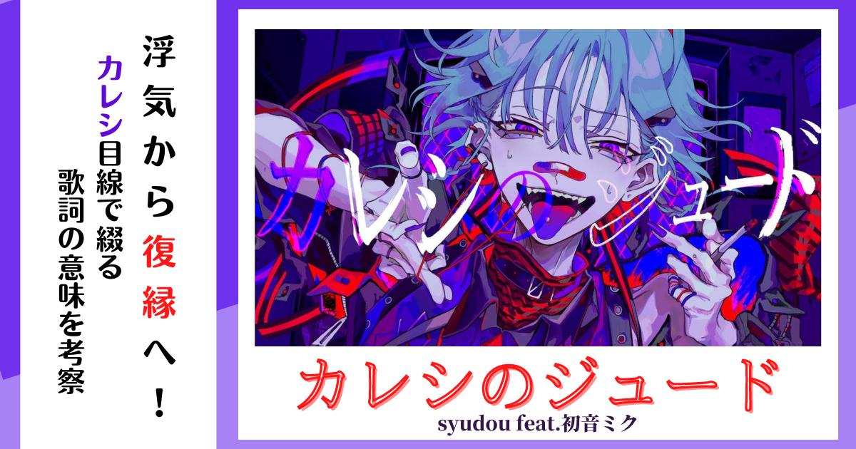 syudou feat.初音ミク「カレシのジュード」浮気から復縁へ!カレシ目線で綴る歌詞の意味を考察