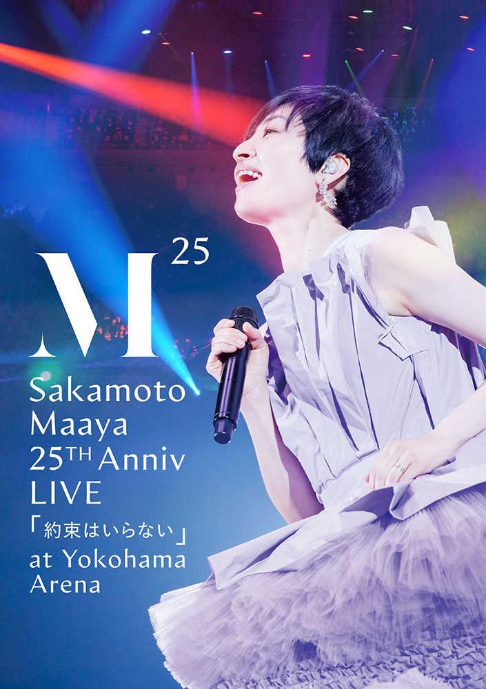 『坂本真綾 25周年記念LIVE「約束はいらない」 at 横浜アリーナ』【通常盤】