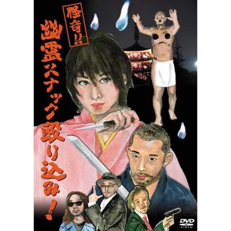 【おすすめDVD】『怪奇!!幽霊スナック殴り込み!』DVD 販売・キングレコード ※入手困難。TSUTAYA SHIBUYA等でレンタル可能