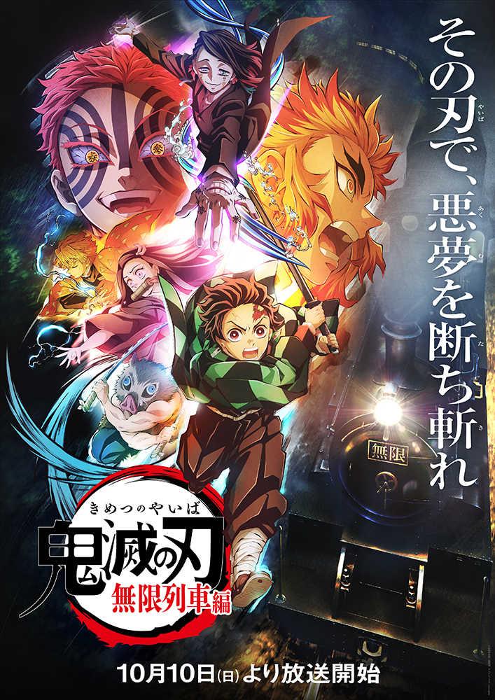 10月放送のアニメ「鬼滅の刃」無限列車編、OP&EDはLiSA「明け星 / 白銀」に決定!