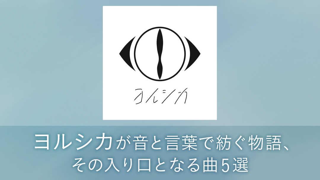 【auスマートパスプレミアム】『ヨルシカ解説特集』