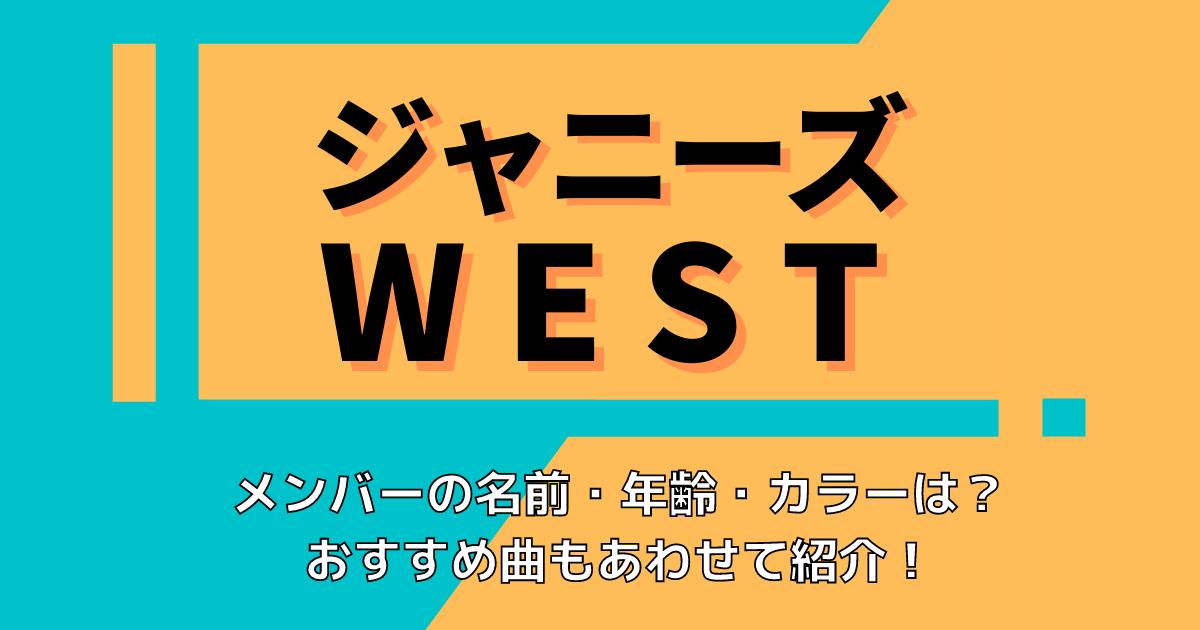 ジャニーズWESTメンバーの名前・年齢・カラーは?おすすめ曲もあわせて紹介!