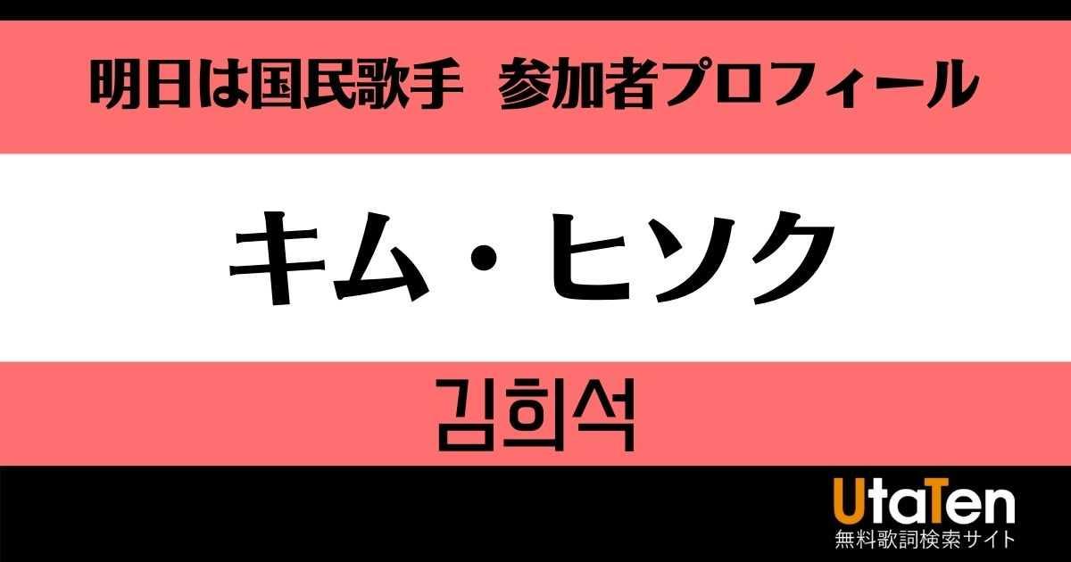 【明日は国民歌手】キム・ヒソクのプロフィールは?