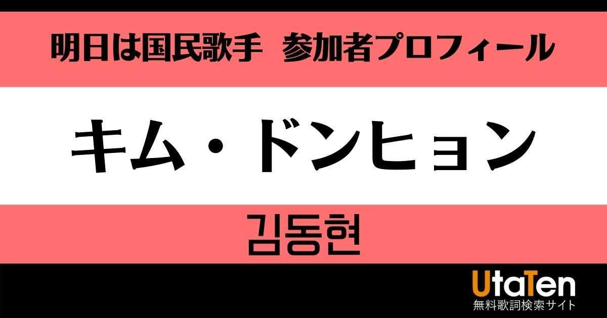 【明日は国民歌手】キム・ドンヒョンのプロフィールは?