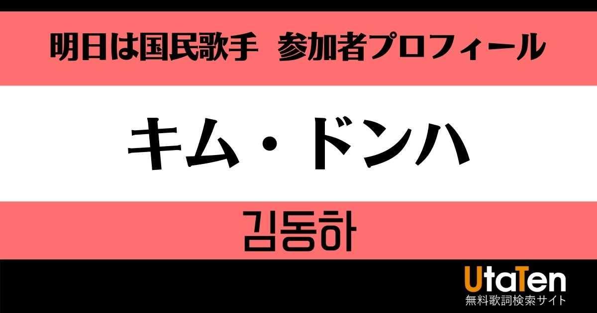【明日は国民歌手】キム・ドンハのプロフィールは?