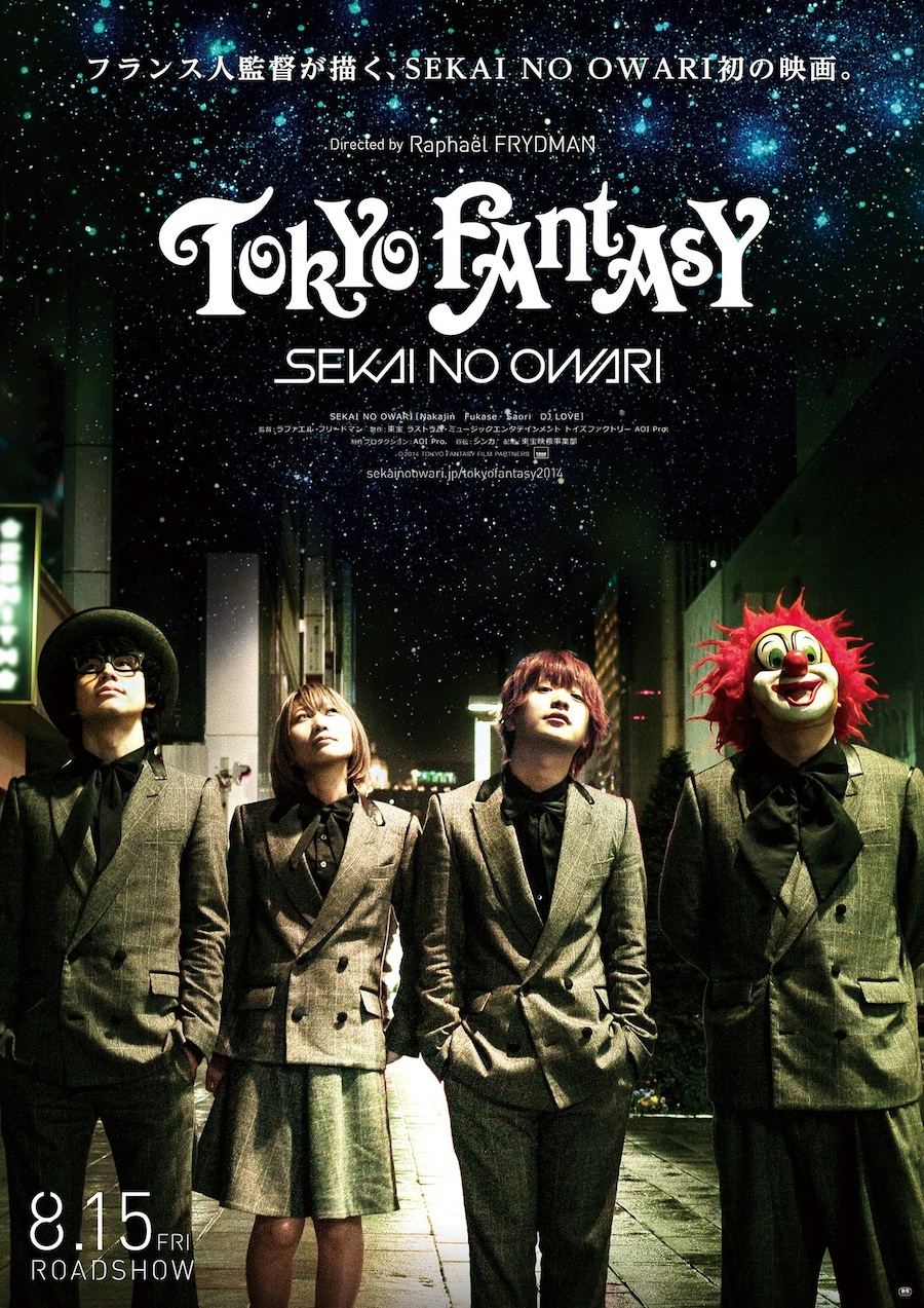 映画『TOKYO FANTASY』キービジュアル