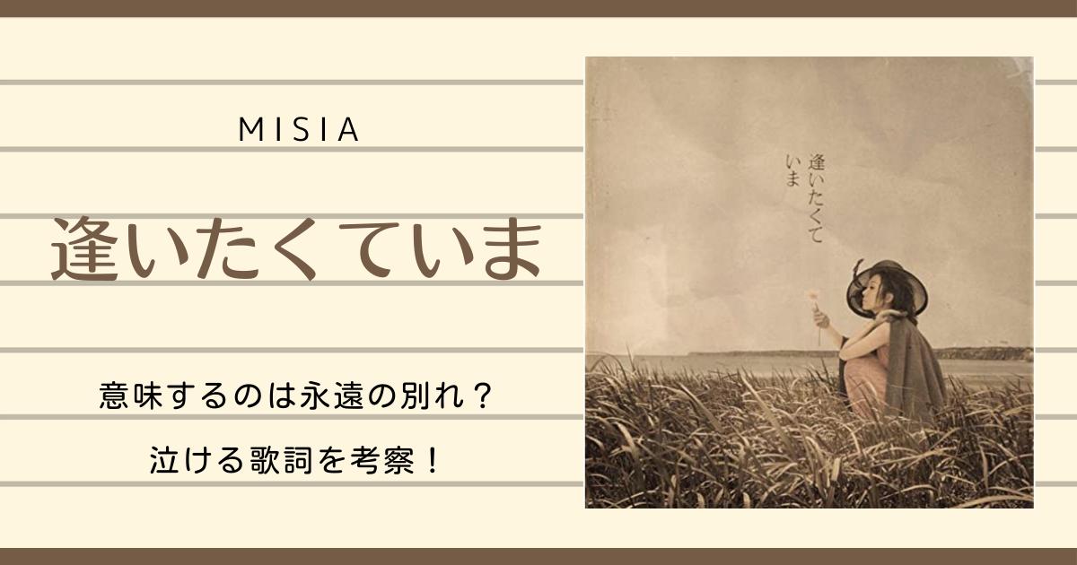 MISIA「逢いたくていま」が意味するのは永遠の別れ?泣ける歌詞を考察!