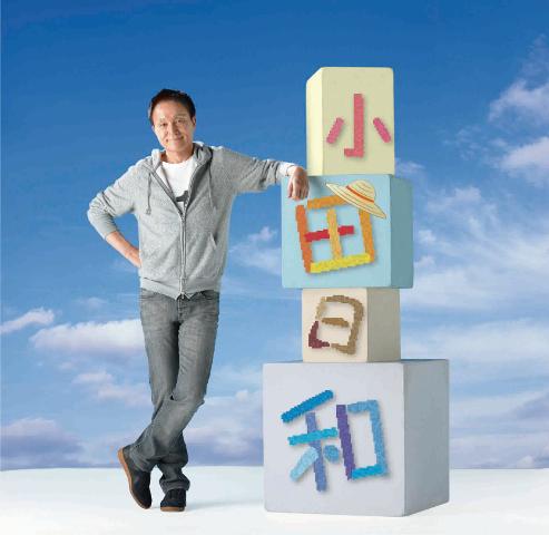 アルバム『小田日和』