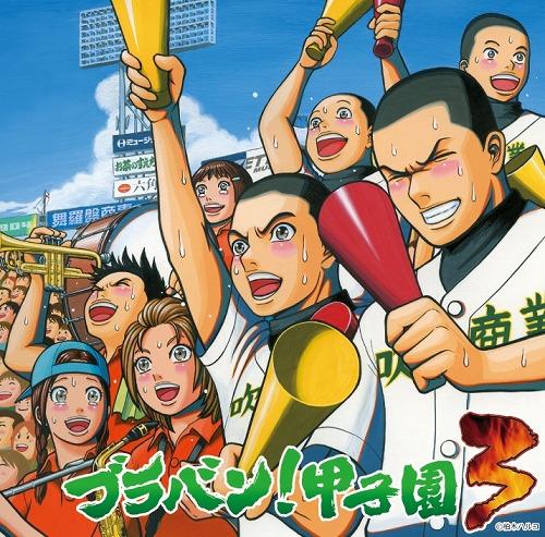 人気シリーズ2009年の最新作『ブラバン!甲子園3』が登場