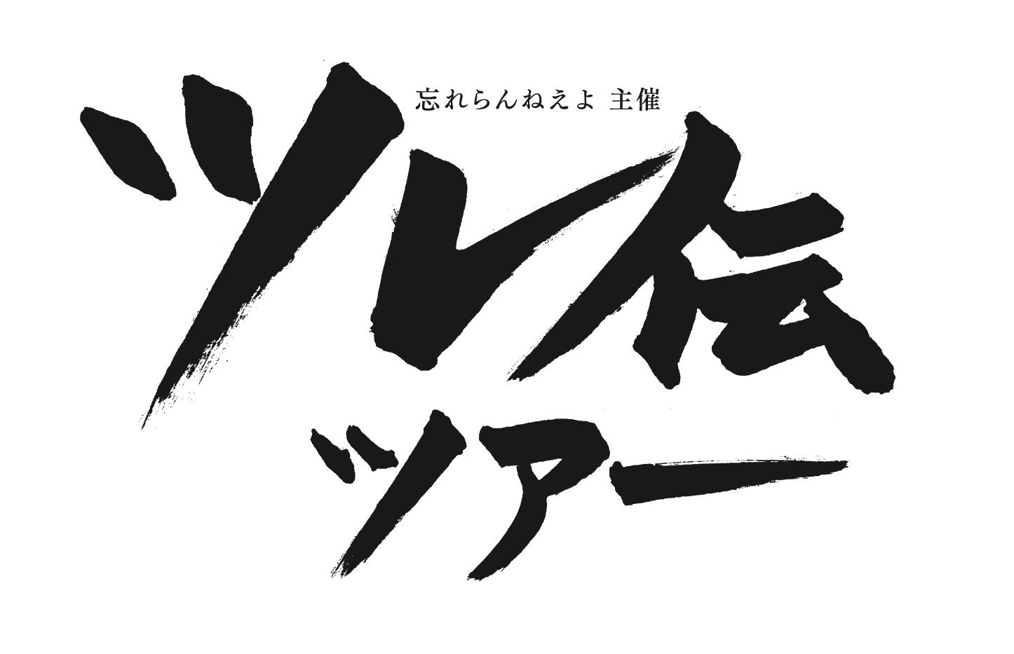 「忘れらんねえよ主催 ツレ伝ツアー」ロゴ